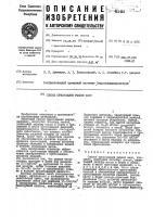 Патент 481436 Способ прессования рыхлых масс