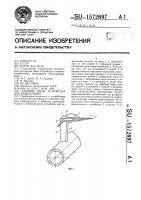 Патент 1572697 Рабочий орган устройства для измельчения