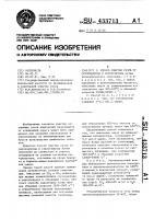 Патент 433713 Способ очистки газов от сероводорода и сероуглерода