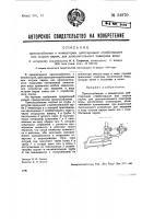 Патент 34970 Приспособление к инжекторам, действующим отработавшим или острым паром, для дополнительного подогрева воды