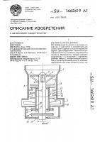 Патент 1662419 Измельчитель кормов