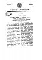 Патент 6993 Привод для глубоких насосов