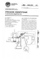Патент 1401281 Устройство для измерения пройденного пути транспортного средства