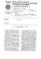 Патент 575839 Основная опора убирающегося лыжного шасси самолета