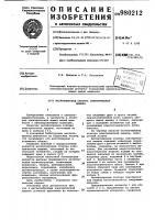 Патент 980212 Магнитопровод статора электрической машины