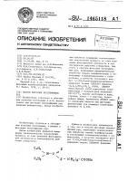 Патент 1465118 Способ флотации несульфидных руд