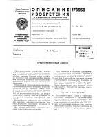 Патент 173558 Патент ссср  173558
