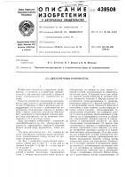 Патент 438508 Двухстоечный кантователь