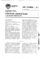 Патент 1516983 Способ радиоиммунологического определения эстрадиола в сыворотке крови и инкубационная среда для его осуществления