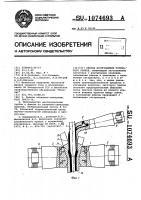 Патент 1074693 Способ изготовления трубчатого припоя