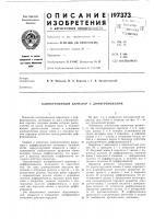 Патент 197373 Клиноременный вариатор с дифференциалом