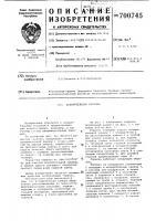 Патент 700745 Испарительная горелка