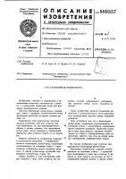 Патент 889357 Балансирная роликоопора