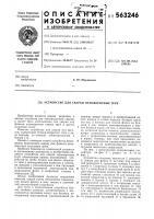 Патент 563246 Устройство для сварки неповоротных труб