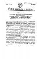 Патент 32010 Устройство для приема ультракоротких незатухающих модулированных волн