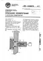Патент 1456678 Термоклапан одноразового действия