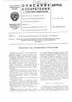 Патент 409914 Патент ссср  409914