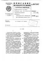 Патент 987287 Котел