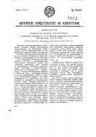 Патент 36305 Аппарат для контроля кристаллизации