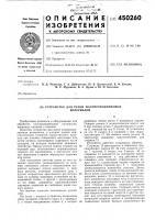 Патент 450260 Устройство для резки полупроводниковых материалов
