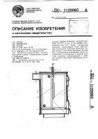 Патент 1128065 Водогрейный отопительный котел