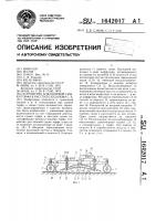 Патент 1642017 Устройство для полевой сушки торца в расстиле буданова с.в.
