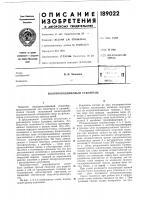 Патент 189022 Патент ссср  189022