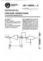 Патент 1068658 Редукционно-охладительная установка