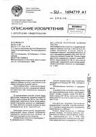 Патент 1694719 Способ получения льняной тресты