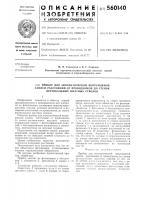 Патент 560140 Прибор для автоматической непрерывной записи расстояний от проводников до стенок вертикальных шахтных стволов