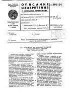 Патент 991124 Устройство для захвата и вращения крупногабаритных изделий при термообработке