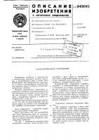 Патент 949041 Водоотводное сооружение