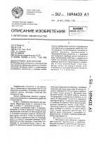 Патент 1694433 Инструмент для черчения