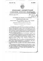 Патент 140485 Асинхронный двигатель