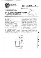 Патент 1382631 Способ установки и фиксации изделий при сварке