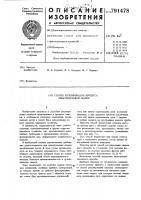Патент 791478 Способ регулирования процесса электродуговой сварки
