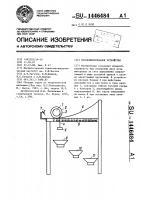 Патент 1446484 Весоизмерительное устройство