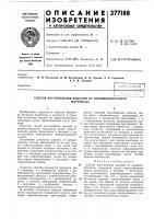 Патент 377188 Способ изготовления изделий из порошкообразного
