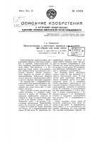 Патент 52034 Приспособление к ленточным машинам для останова при обрыве или сходе ленты