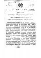 Патент 19265 Приспособление к крану машиниста воздушного тормоза для включения при двойной тяге в главный воздухопровод поезда главного резервуара второго паровоза