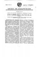 Патент 18560 Станок для испытания напильников и ножовочных полотен