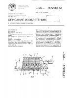 Патент 1672983 Дробилка кормов