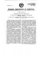 Патент 21045 Устройство для очистки сточных вод