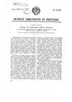 Патент 44808 Прибор для определения глубины фарватера