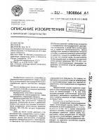 Патент 1808864 Способ определения влагосодержания торфа