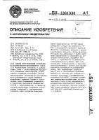 Патент 1361330 Способ приготовления суспензии из растительного волокнистого сырья