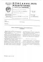 Патент 175778 Измельчающий барабан силосоуборочногокол^байна