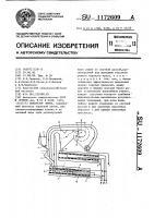 Патент 1172609 Сепаратор зерна