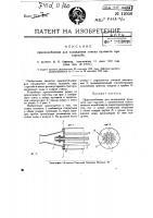 Патент 12056 Приспособление для охлаждения ствола пулемета при стрельбе