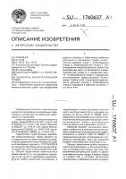 Патент 1760637 Держатель микротелефонной трубки